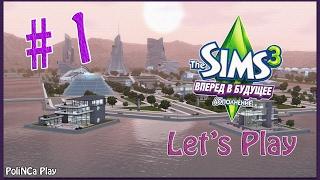 """LP/Sims 3/Вперёд в будущее/# 1/""""Квест от путешественника"""""""