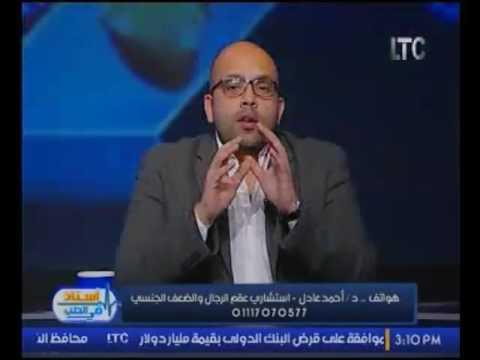 استاذ في الطب | مع د. احمد عادل حول صغر حجم العضو الذكري وكيفية علاجه 13-1-2017