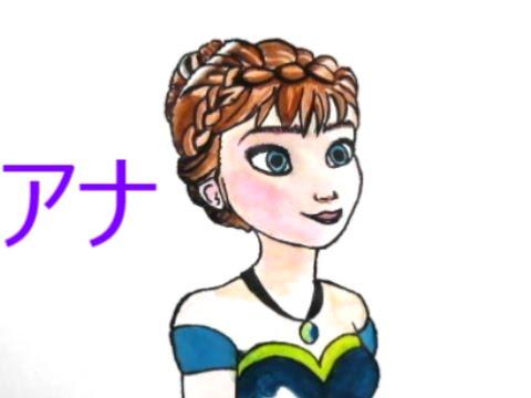 アナと雪の女王 アナ 描いてみた Drawing Youtube