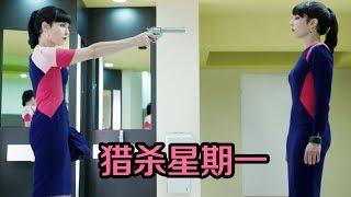 【哇薩比抓馬】美女七胞胎共用一個身份生活三十年,最怕談戀愛《獵殺星期一》懸疑科幻電影解說 Wasabi Drama