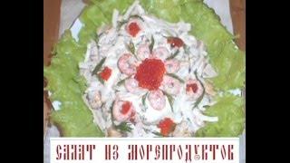 Салат из морепродуктов постный (видеорецепт)
