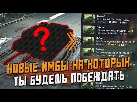 Новые ИМБОВЫЕ танки, на которых побеждаешь всегда! / Wot Blitz