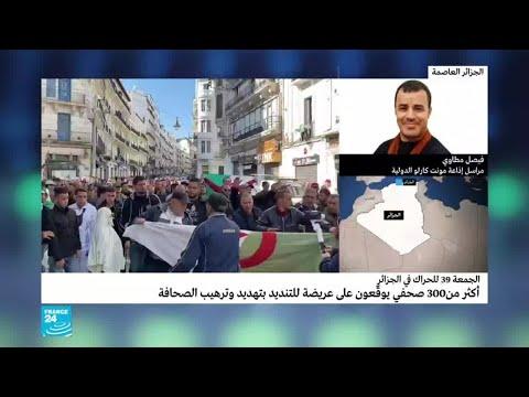 مراسل لفرانس24: -الجزائريون تظاهروا في عدة مدن برغم تهاطل الأمطار-  - نشر قبل 52 دقيقة