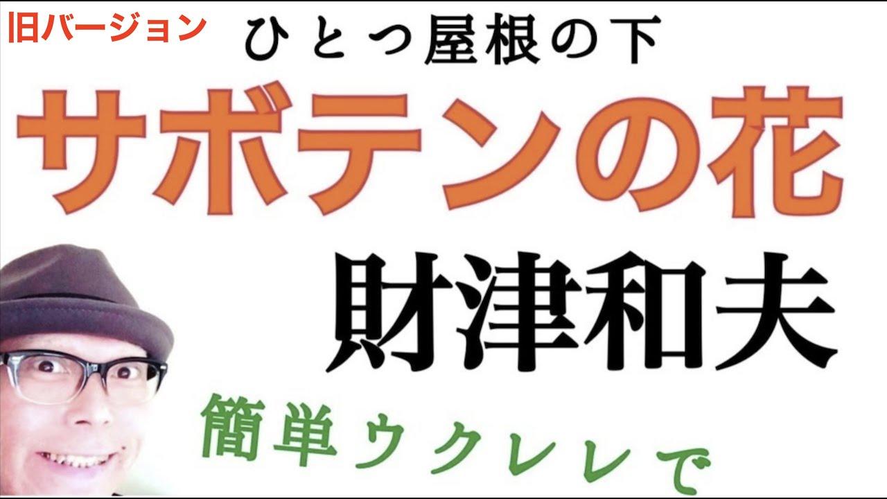 財津和夫・サボテンの花【ウクレレ 超かんたん版 コード&レッスン付】GAZZLELE