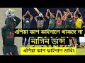 Asia Cup Funny Dubbing 2018   Bangladesh Vs India   Asia Cup Final