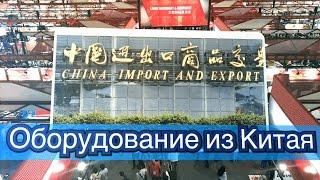 Бизнес с Китаем. CANTON FAIR 121 Кантонская Ярмарка 121 сессия Промышленное оборудование Китай china(, 2017-04-22T14:21:21.000Z)