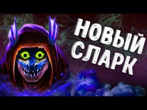 ЧИТЕРСКИЙ СЛАРК В ДОТА 2 - SLARK DOTA 2