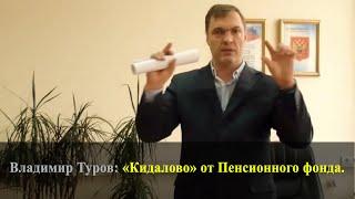 «КИДАЛОВО» от Пенсионного фонда 2013. Владимир Туров.