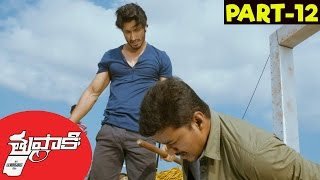 Thuppaki Telugu Full Movie Part 12 || Ilayathalapathy Vijay, Kajal Aggarwal