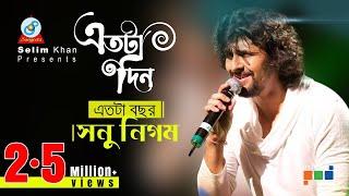 Etotadin Eto Bochor Dore by Sonu Nigam | Music Video | Sangeeta