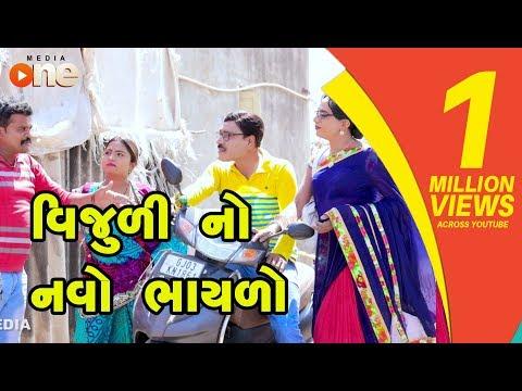 Vijuli No Navo Bhaylo   Gujarati Comedy   One Media