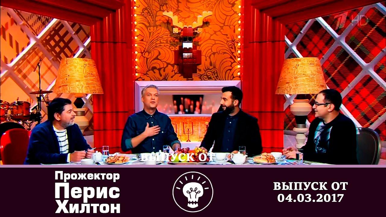 Прожекторперисхилтон  Выпуск от 04032017
