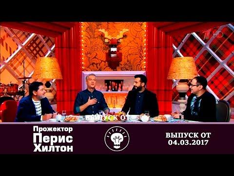 Прожекторперисхилтон - Выпуск