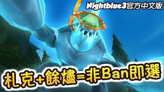 「Nightblue3精華」新版本餘燼配札克太OP 我比防禦塔還要大隻啦! (中文字幕) -LoL 英雄聯盟