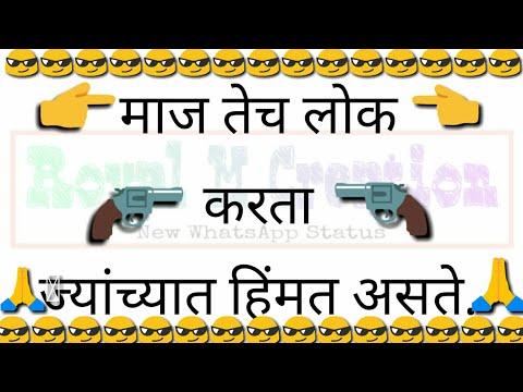 new-marathi-attitude-whatsapp-status-2019