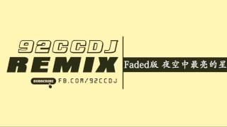 Faded版 夜空中最亮的星(Djkene Remix V3国语男)