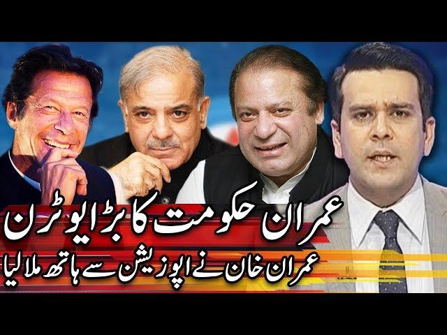 Center Stage With Rehman Azhar | 13 December 2018 | Express News