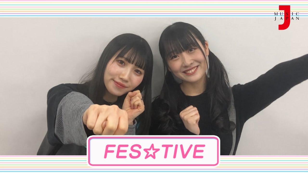 FES☆TIVE アイドル大好き!ギュギュッとアイドル☆最強ランキング:コメント【ミュージック・ジャパンTV】