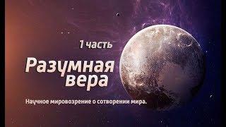 """РАЗУМНАЯ ВЕРА,  Стив Хэм - 1 часть """"Наука и вера""""  """