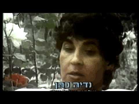 אלי כהן האיש שלנו בדמשק - חלק א