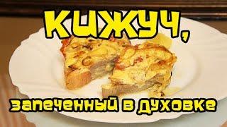Кижуч, запеченный в духовке (домашний рецепт) | #pro100smak