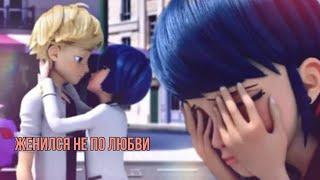 Переписка ~Женился не по любви~ 2часть /Леди баг и супер кот❤
