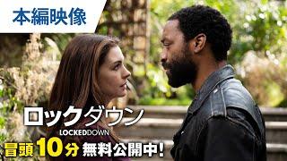 【無料冒頭10分映像】『ロックダウン』7.7レンタル開始 / 11.3デジタル配信開始
