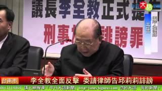 李全教全面反擊 委請國際律師告邱莉莉誹謗 今日大話新聞 thumbnail