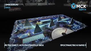 В Омске открылся мультимедийный исторический парк