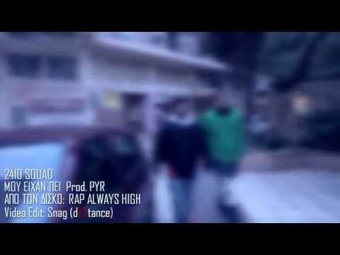 2410 SQUAD | Μου είχαν πει (Official Video Clip)