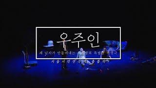 서울시민연극제 [뮤지컬] '우주인' 현장 스케치/서울예…