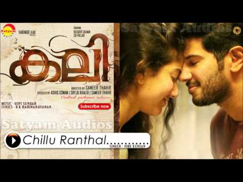 Chilluranthal | Kali Malayalam Movie Song | Jobe Kurian