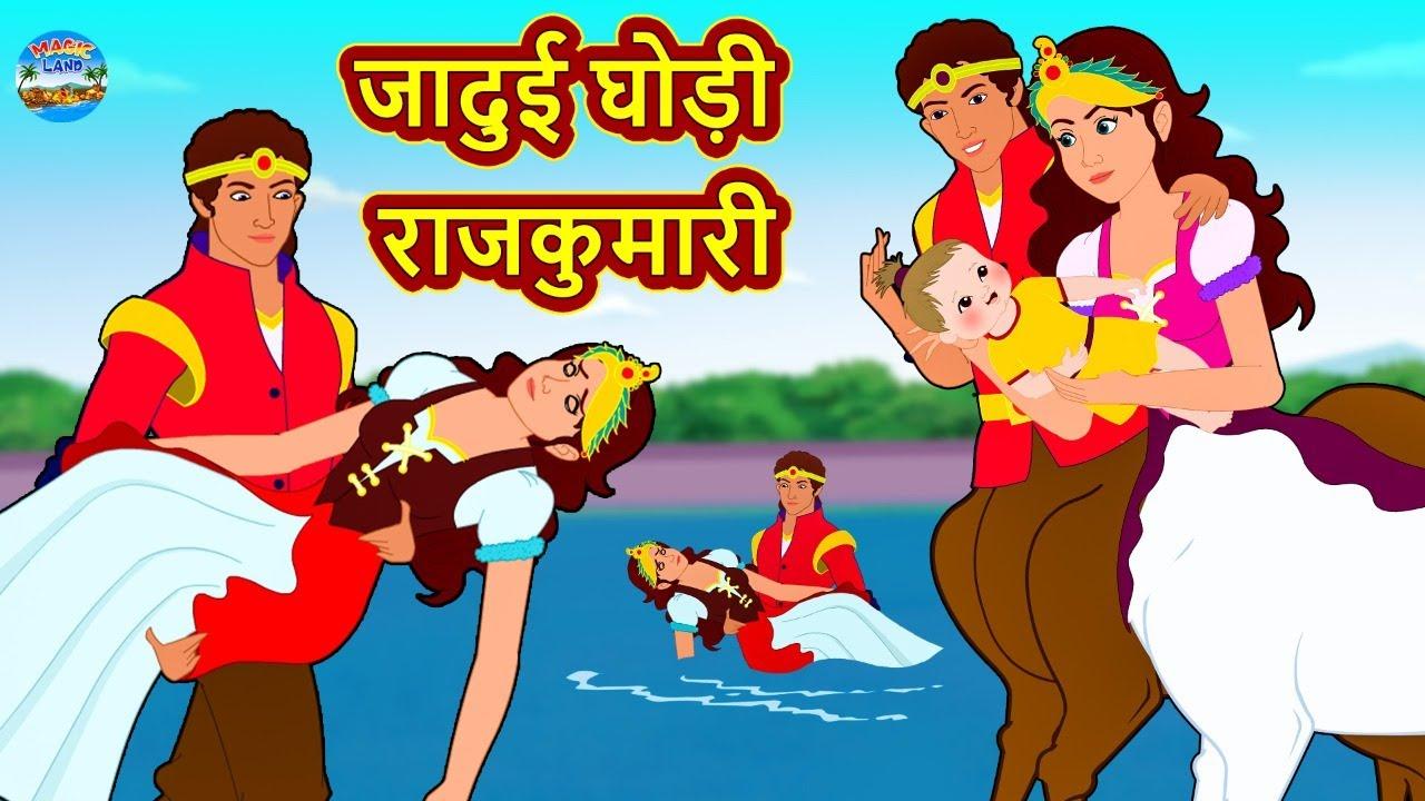 Download जादुई घोड़ी राजकुमारी   Stories in Hindi   Moral Stories   Bedtime Stories   Hindi Kahaniya