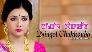 Ningol Chakkouba - Official Music Video Release