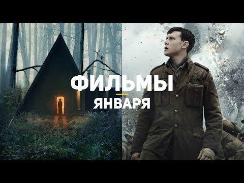 10 главных фильмов января 2020 - Ruslar.Biz