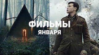 10 главных фильмов января 2020