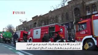 عشرات القتلى بانهيار مبنى وسط طهران