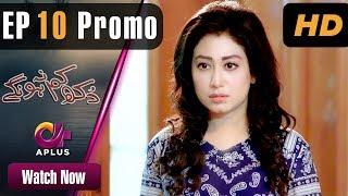 Dukh Kam Na Honge - Episode 10 Promo | Aplus Dramas | Affan Waheed, Riz Kamali, Babar Ali