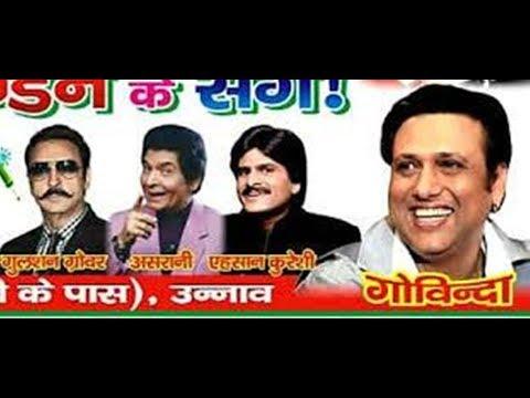 Unnao Me Govinda, Asrani, Imran Kuraishi, gulshan Grover