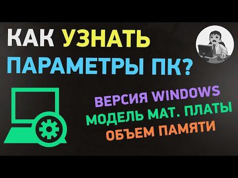 Где посмотреть параметры компьютера и версию Windows 10?