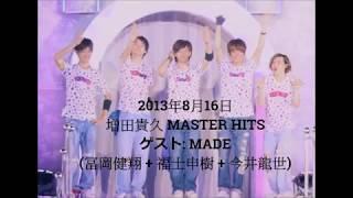 2013年8月16日 MADE 稲葉光 秋山大河 冨岡健翔 福士申樹 今井龍世.