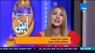 عسل أبيض   3asal Abyad - غادة حشمت العلاقة بين الزوجين بصورة مادية بحتة مثل