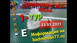 23 января 2021 / YOUNG-OPEN - 2021 / 1ТУР / Группа E