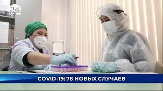 СOVID-19: 78 новых случаев заражения - Новости Кыргызстана