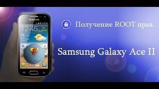 Получение ROOT прав на Samsung Galaxy Ace 2(Получение ROOT прав на Samsung Galaxy Ace 2 Ставьте Like, комментируйте и подписывайтесь если помог ;D Скоро сделаю видео..., 2014-05-20T18:05:07.000Z)