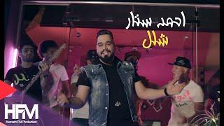 احمد ستار - شلل ( فيديو كليب حصري )  | 2018