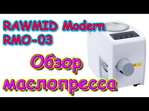 Обзор маслопресса RAWMID Modern RMO-03 (12.19г.) Семья Бровченко.