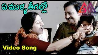 Chinnodu  Video Song    Ye Mulla Theegallo    Sumanth    Charmi Kaur    Gangothri Movies