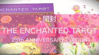 ✨開封✨THE ENCHANTED TAROT 25th ANNIVERSARY EDITION💕+プチリーディング✨開封〜浄化の手順にも触れております