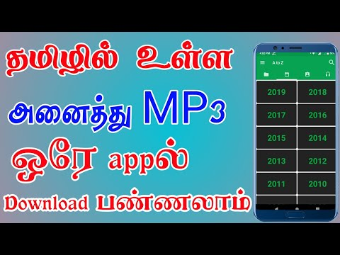 all-tamil-mp3-song-download-|-அனைத்து-mp3-download-பண்ணலாம்